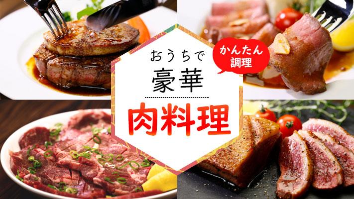 おうちで簡単調理 豪華肉料理